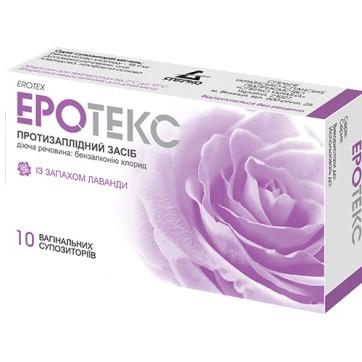 Эротекс супп. вагинал. 18,9 мг стрип, с запахом лаванды №10 цены и отзывы