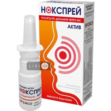 Нокспрей актив спрей назал. 0,5 мг/мл контейнер 10 мл