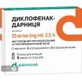 Диклофенак-дарница р-р д/ин. 25 мг/мл амп. 3 мл, контурн. ячейк. уп., пачка №5