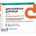 Диклофенак-дарница р-р д/ин. 25 мг/мл амп. 3 мл, контурн. ячейк. уп., пачка №10