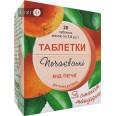 Таблетки Печаевские от изжоги, мандарин №20