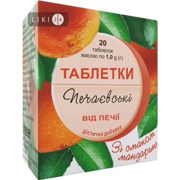 Таблетки Печаевские от изжоги, мандарин №20 инструкция и цены