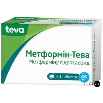 Метформін-тева табл. 850 мг блістер №30 інструкція та ціни