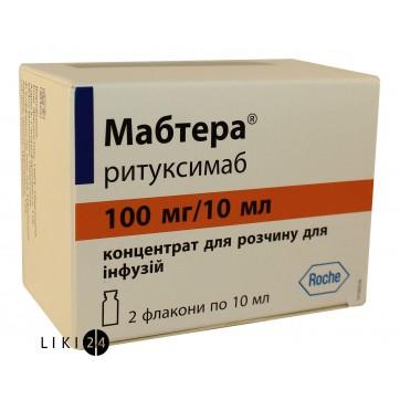 Мабтера конц. д/п інф. р-ну 100 мг/10мл фл. 10 мл №2 інструкція та ціни