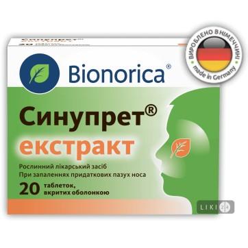 Синупрет Экстракт таблетки 160 мг, №20 инструкция и цены