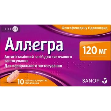 Аллегра 120 мг табл. п/о 120 мг блистер №10 инструкция и цены