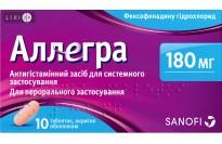 Аллегра 180 мг табл. п/о 180 мг блистер №10