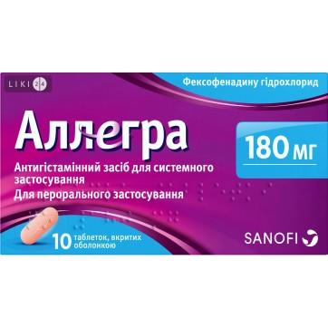 Аллегра 180 мг табл. п/о 180 мг блистер №10 инструкция и цены