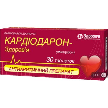 Кардиодарон-здоровье табл. 200 мг блистер №30 инструкция и цены
