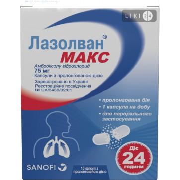 Лазолван макс капс. подовж. дії 75 мг блістер №10 інструкція та ціни