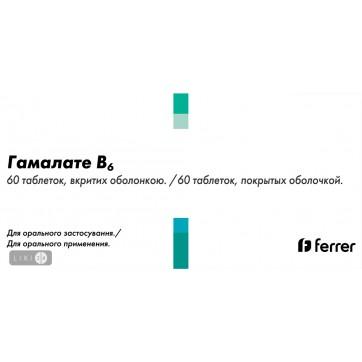 Гамалате В6 таблетки, №60 инструкция и цены