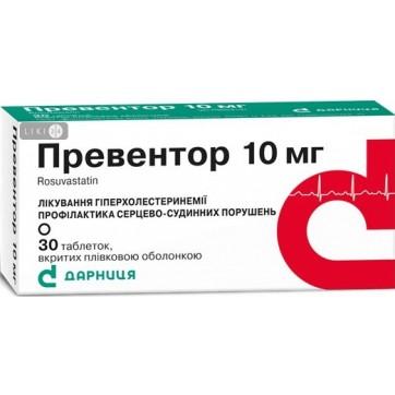 Превентор табл. п/плен. оболочкой 10 мг контурн. ячейк. уп. №30