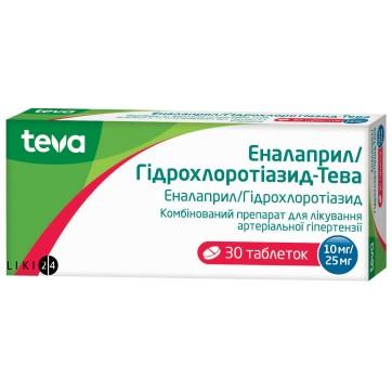 Эналаприл/гидрохлоротиазид-тева табл. 35 мг блистер №30 инструкция и цены