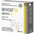 Иммунсил D3 капсулы 350 мг №30