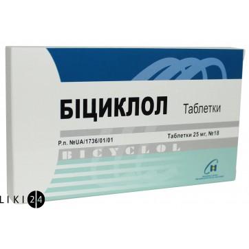 Бициклол табл. 25 мг №18 инструкция и цены