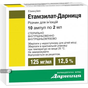Этамзилат-дарница р-р д/ин. 125 мг/мл амп. 2 мл, контурн. ячейк. уп., пачка №10 инструкция и цены