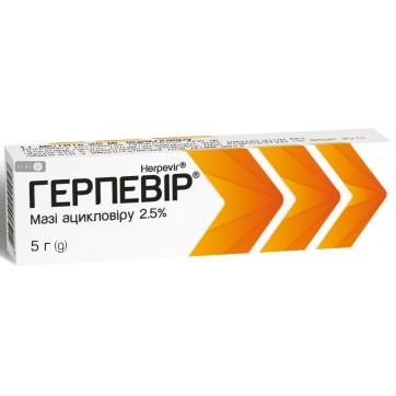 Герпевир мазь 25 мг/г туба 5 г инструкция и цены