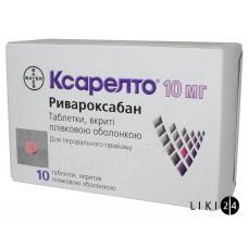 Ксарелто табл. п/плен. оболочкой 10 мг блистер №10