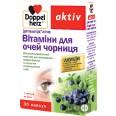 Доппельгерц Актив Витамины для глаз черника капсулы, №30