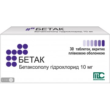 Бетак табл. п/плен. оболочкой 10 мг блистер №30 инструкция и цены