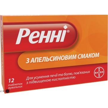 Ренни с апельсиновым вкусом табл. жев. блистер №12 инструкция и цены