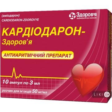Кардиодарон-здоровье р-р д/ин. 5 % амп. 3 мл, в коробке №10 инструкция и цены