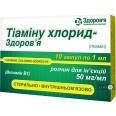Тиамина хлорид-Здоровье р-р д/ин. 5 % амп. 1 мл, в блистере в коробке №10