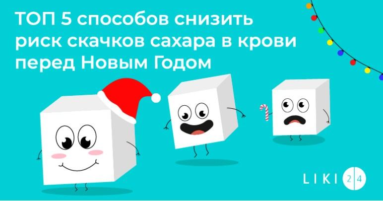 Топ 5 способов снизить риск скачков сахара в крови перед Новым Годом