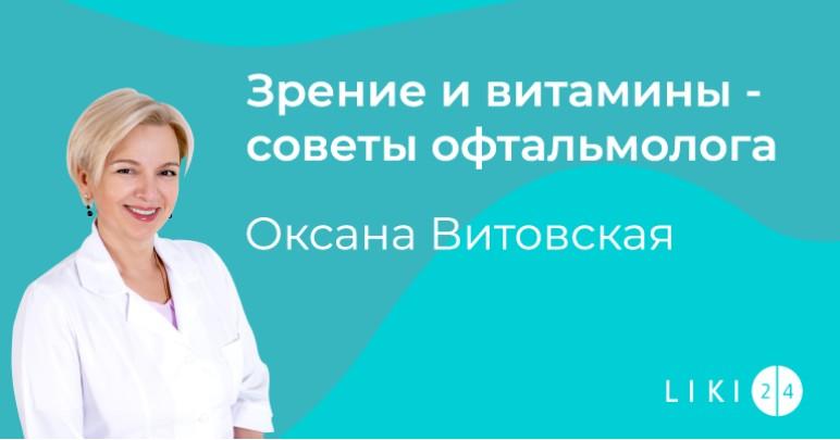Зрение и витамины - советы офтальмолога