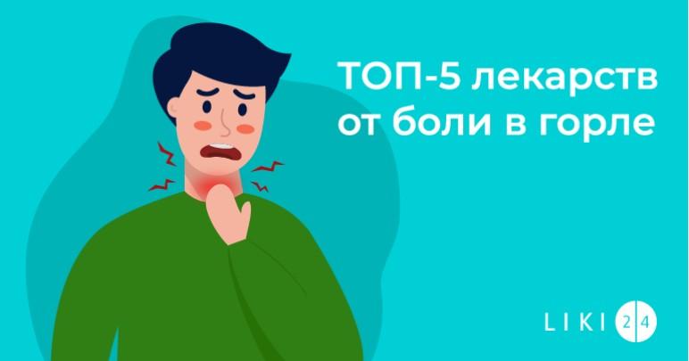 ТОП-5 лекарств от боли в горле