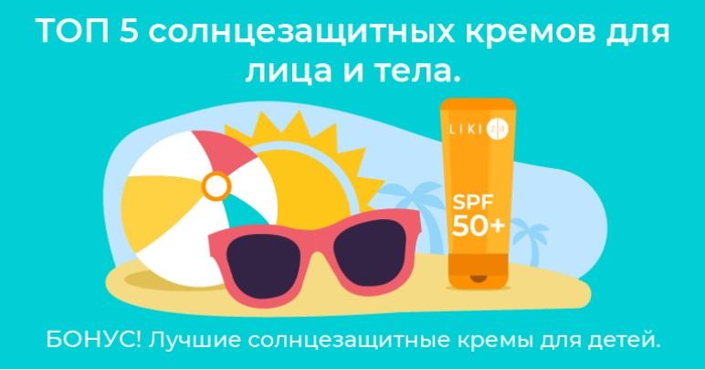 ТОП-5 солнцезащитных кремов для лица и тела. Бонус! Лучшие солнцезащитные кремы для детей