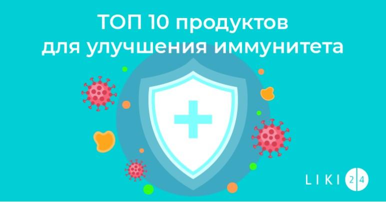 ТОП 10 продуктов для улучшения иммунитета