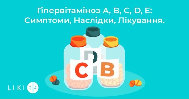 Чим небезпечний надлишок вітамінів і мінералів. Симптоми, наслідки, лікування гіпервітамінозів