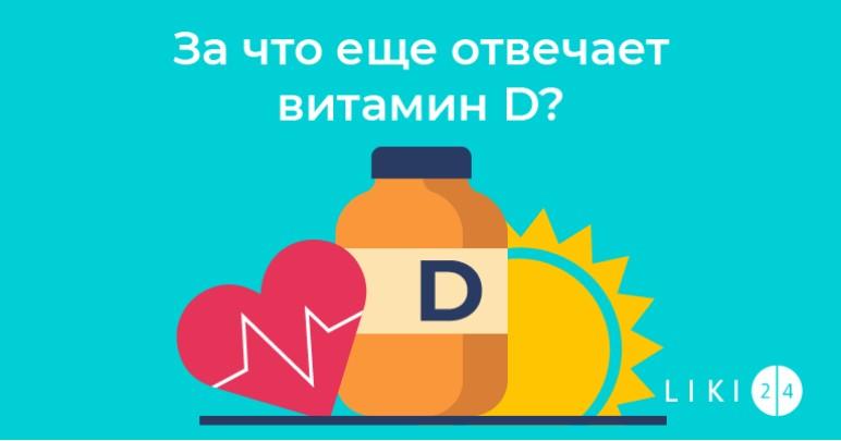 Нормальное давление, высокое либидо, крепкий иммунитет... За что еще отвечает витамин D?