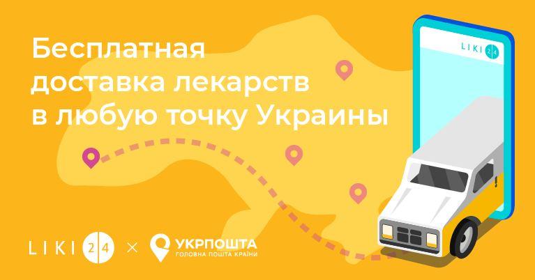 Liki24.com и Укрпочта доставляют лекарства в регионы бесплатно