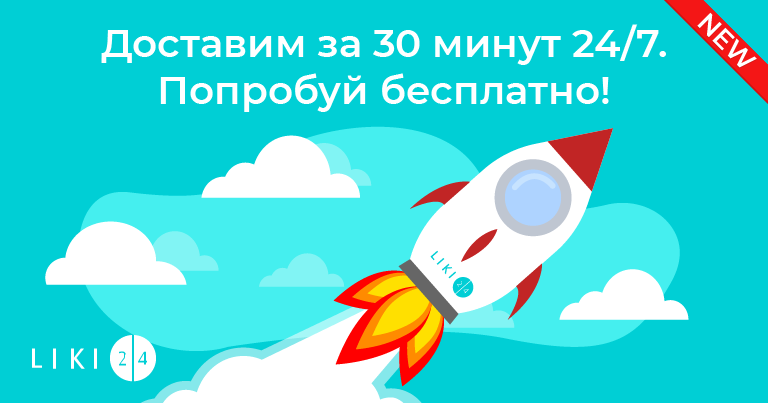 Доставка 24/7 в Киеве за 30 минут