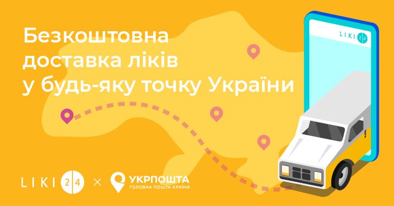Liki24.com та Укрпошта доставлятимуть ліки в регіони безкоштовно