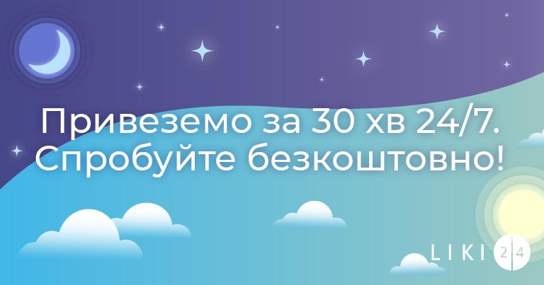Доставка 24/7 в Києві за 30 хвилин