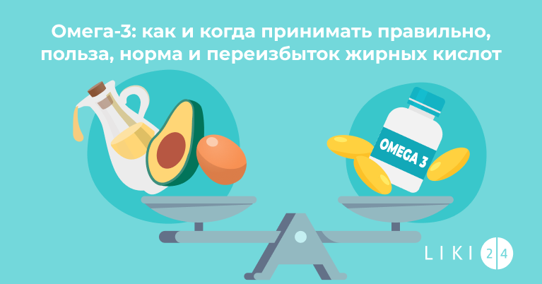 Омега-3: как и когда принимать правильно, польза, норма и переизбыток жирных кислот