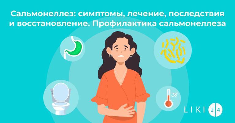 Сальмонеллез: симптомы, лечение, последствия и восстановление. Профилактика сальмонеллеза