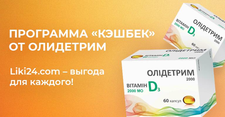 Программа «Кэшбек» от Олидетрим и Liki24.com – выгода для каждого!
