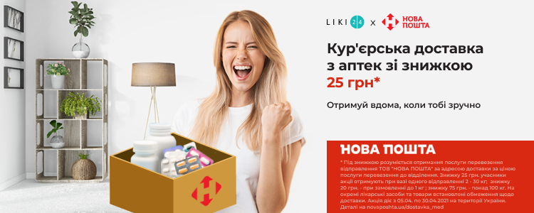 Liki24.com та Нова Пошта доставляють зі знижками