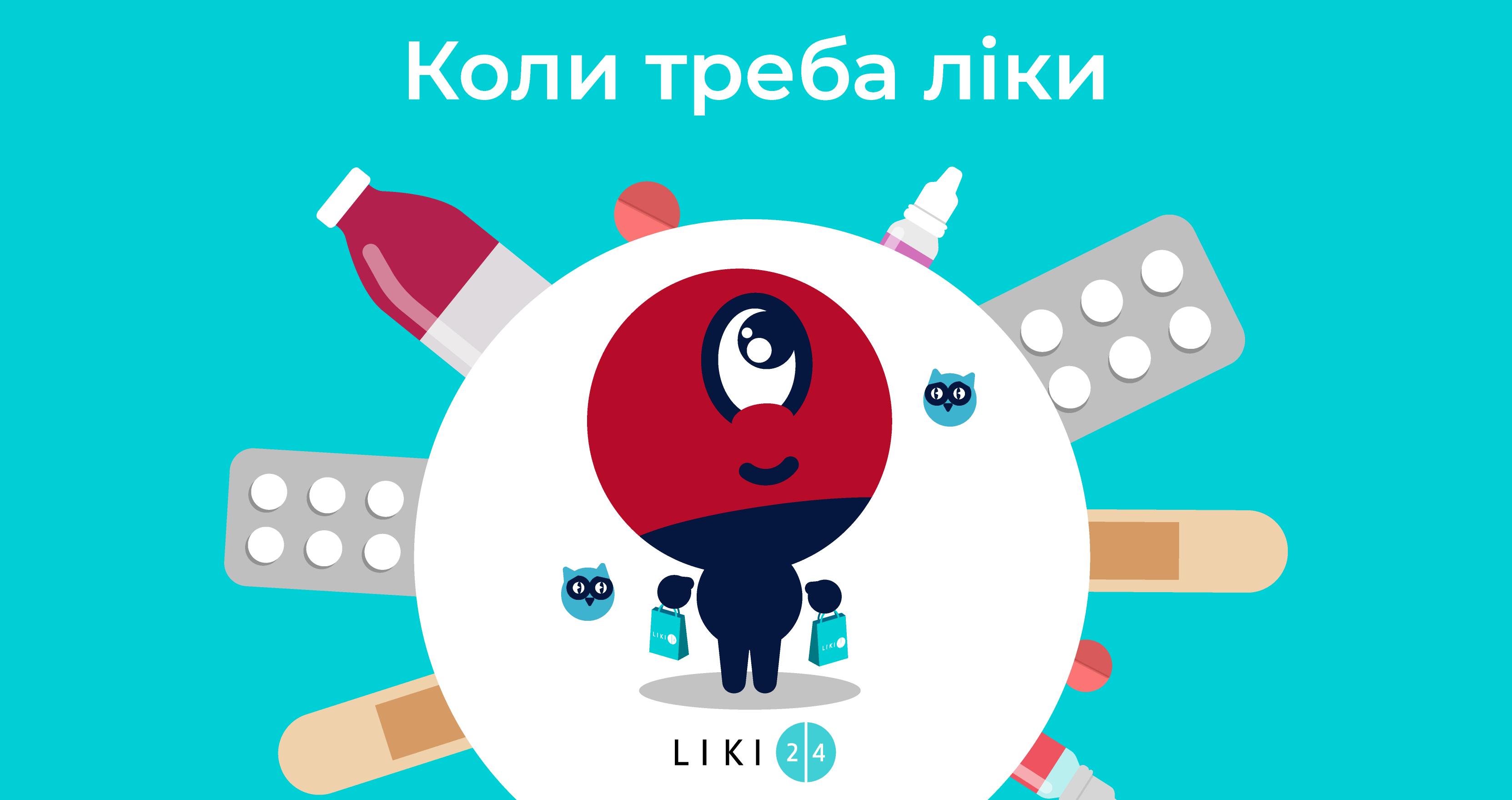 Liki24.com  и Новая Почта запустили быструю доставку лекарств