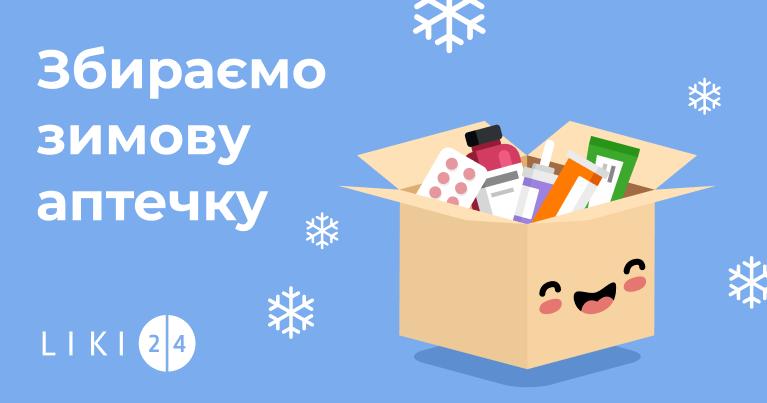 Що має бути в зимовій аптечці?