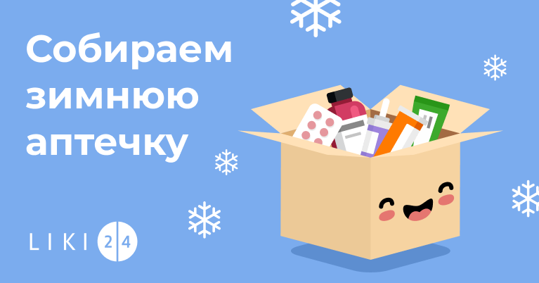 Что должно быть в зимней аптечке?