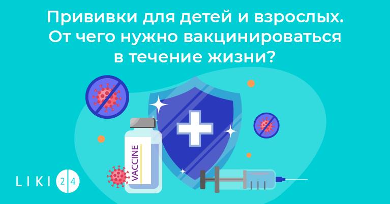 Прививки для детей и взрослых. От чего нужно вакцинироваться в течение жизни