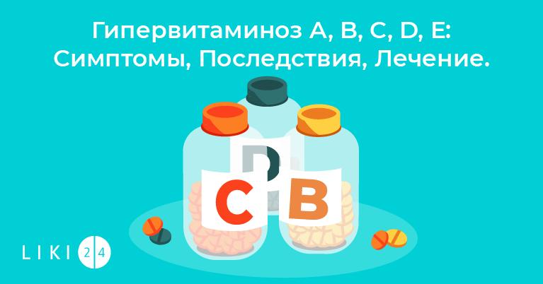 Чем опасен избыток витаминов и минералов. Симптомы, последствия, лечение гипервитаминозов